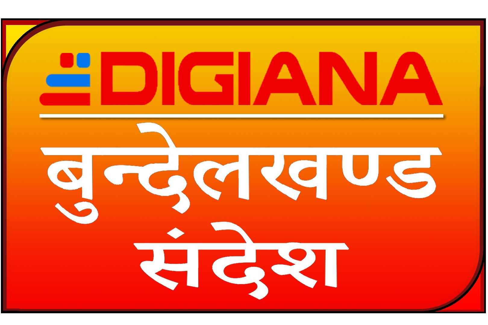 http://digiana.com/assets/uploads/live_tv/20211023170739.png