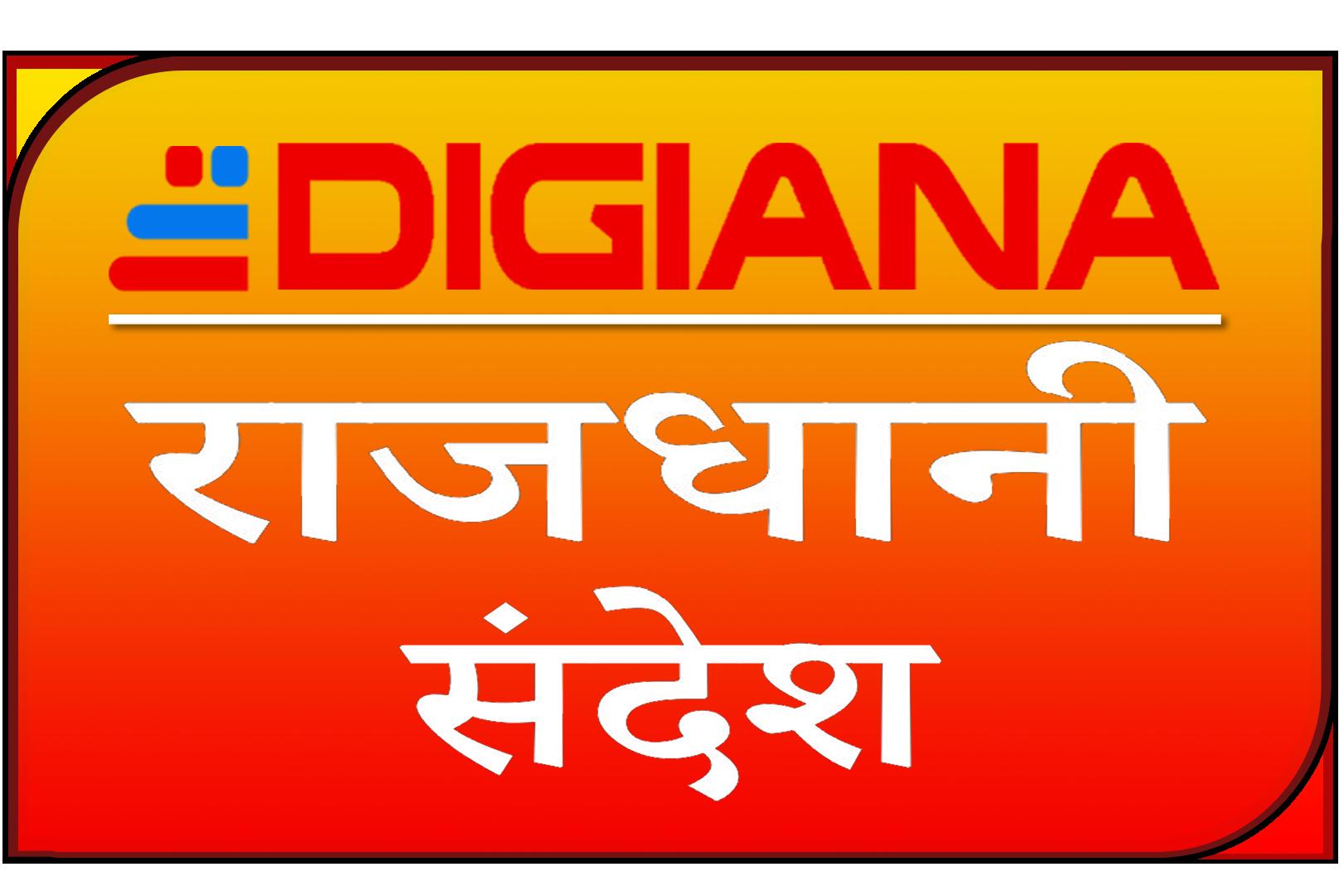 http://digiana.com/assets/uploads/live_tv/20211023175450.png